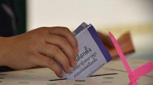 เลือกตั้ง62: กกต. แจงปมเปิดหีบเอาบัตรมามัดรวม หลังเสร็จสิ้นการเลือกตั้งล่วงหน้า