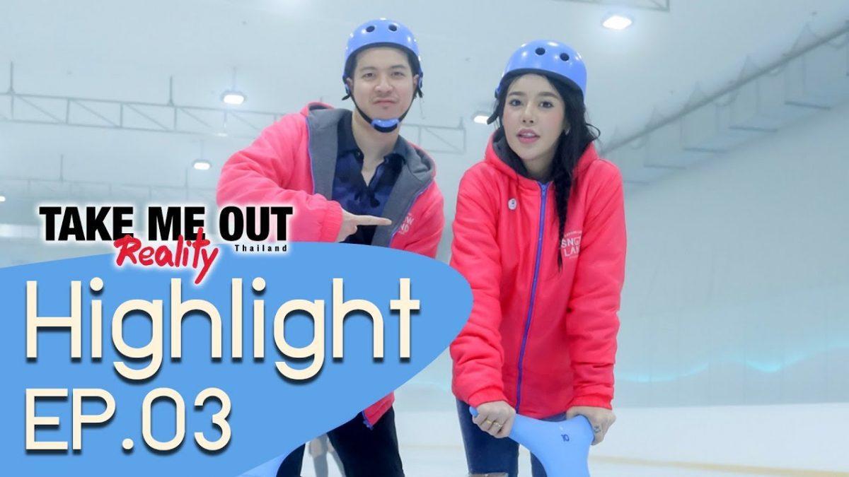 รักป่วน ชวนฟิน l Highlight - Take Me Out Reality S.2 EP.03 (7 ม.ค. 61)