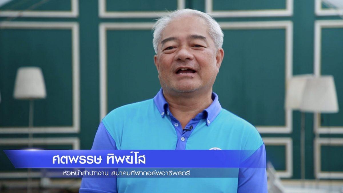 โครงการไทย แอลพีจีเอ กอล์ฟ อคาเดมี