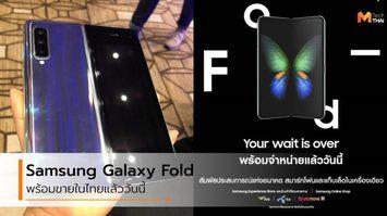 ซัมซุงพร้อมขาย Galaxy Fold ในไทยอย่างเป็นทางการแล้ววันนี้