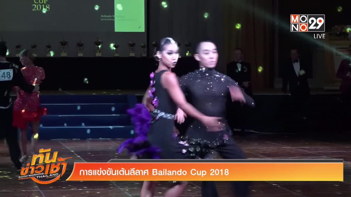 การแข่งขันเต้นลีลาศ Bailando Cup 2018