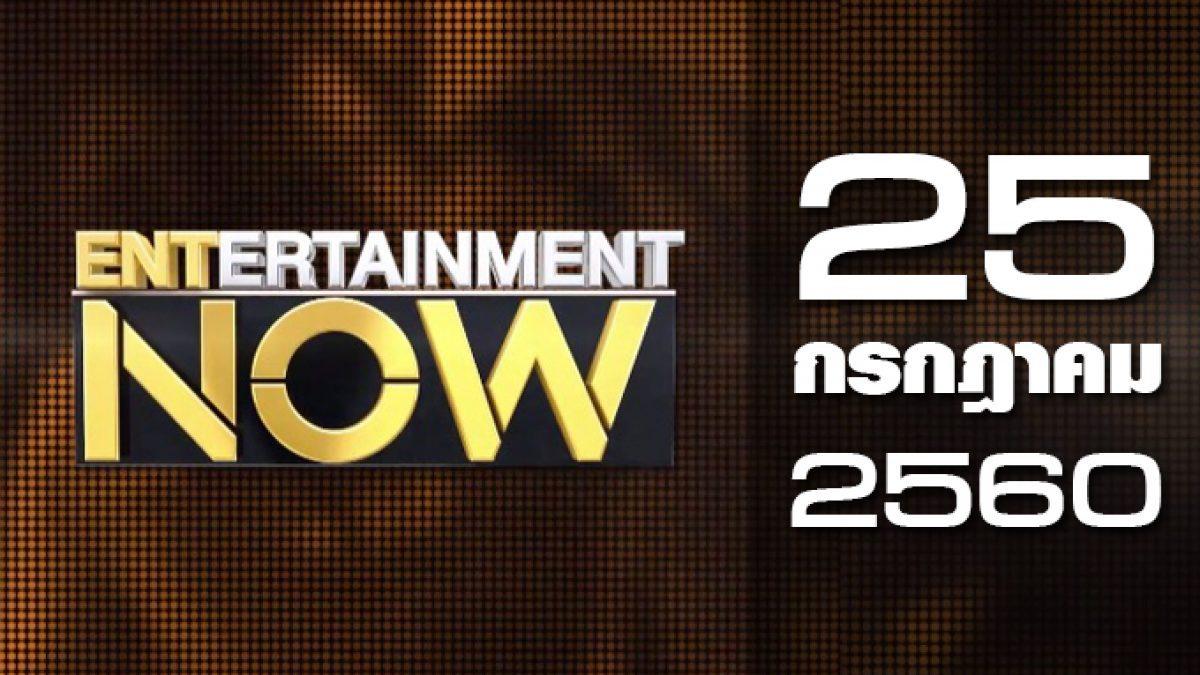 Entertainment Now 25-07-60