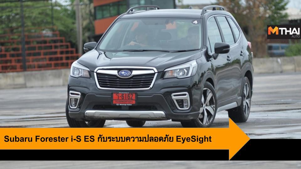 Subaru Forester i-S ES กับประสบการณ์การขับขี่ปลอดภัยด้วยระบบ EyeSight