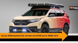 Honda ส่งทัพรถแต่งหลากรุ่น หลากยุค หลากสไตล์ บุกงาน SEMA 2019