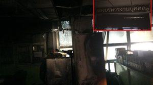 คุมได้แล้ว ไฟไหม้ห้องเก็บเอกสาร ใน ม.ราชภัฏสวนสุนันทา