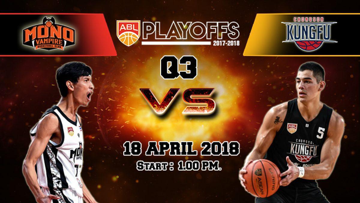 ควอเตอร์ที่ 3 การเเข่งขันบาสเกตบอล ABL2017-2018 (Semi Finals Game2) :  Mono Vampire (THA) VS Changson Kungfu (CHN) 18 Apr 2018