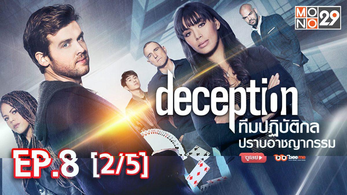 Deception ทีมปฏิบัติกล ปราบอาชญากรรม EP.8 [2/5]