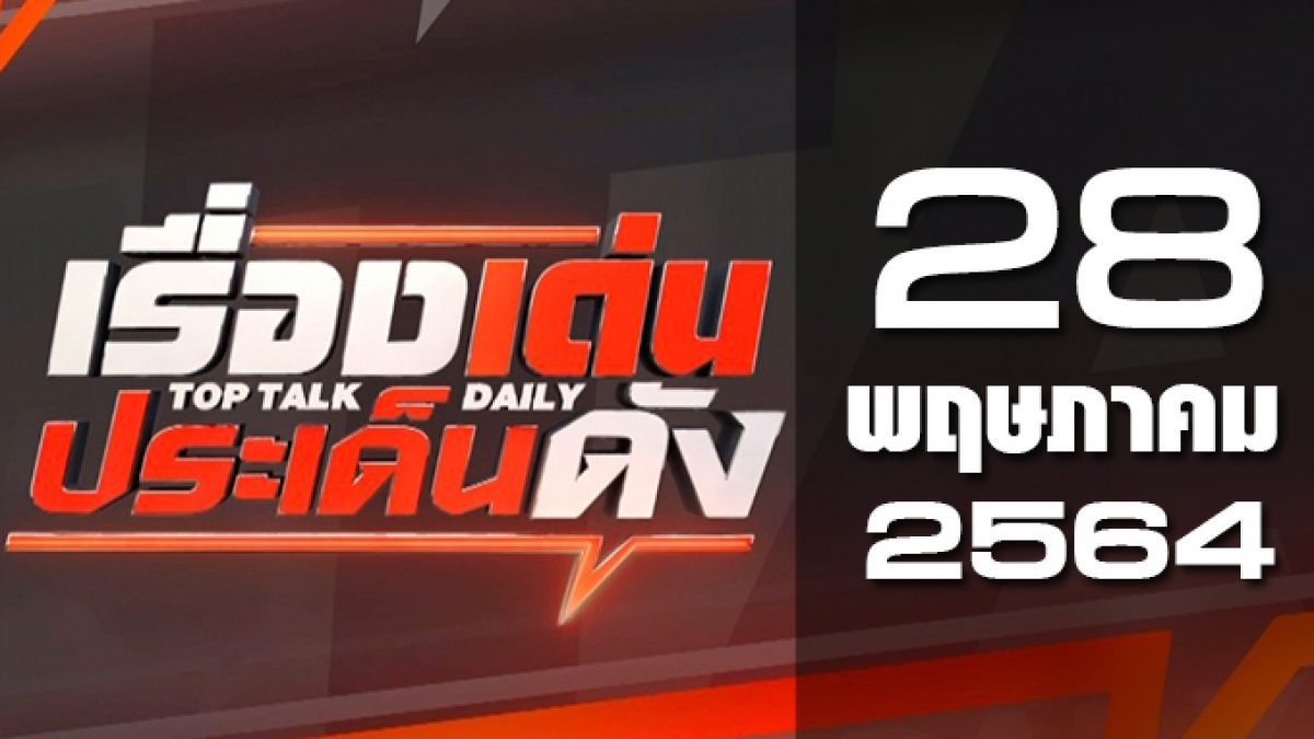เรื่องเด่นประเด็นดัง Top Talk Daily 28-05-64