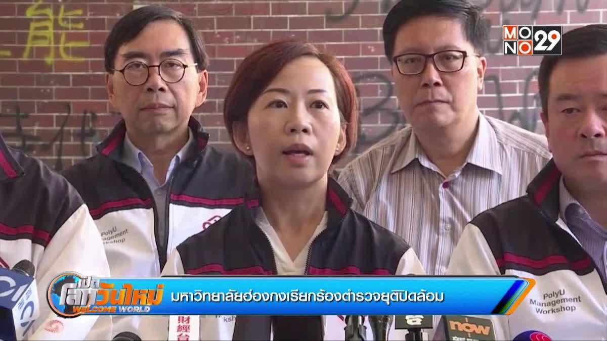มหาวิทยาลัยฮ่องกงเรียกร้องตำรวจยุติปิดล้อม