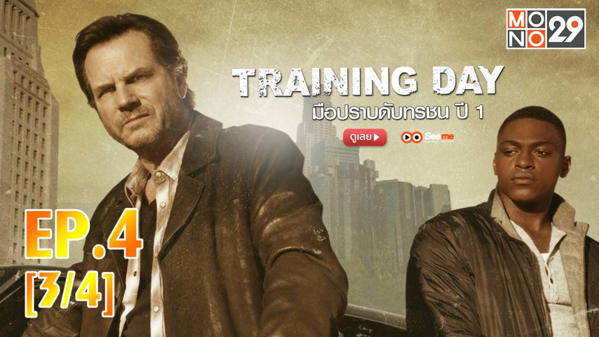 Training Day มือปราบดับทรชน ปี 1 EP.04 [3/4]