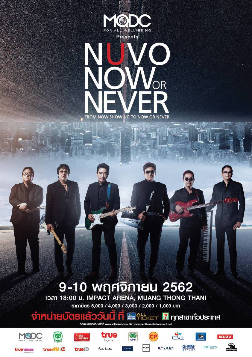 """MQDC presents NUVO NOW or NEVER CONCERT"" คอนเสิร์ตสุดยิ่งใหญ่ ""วงนูโว"""
