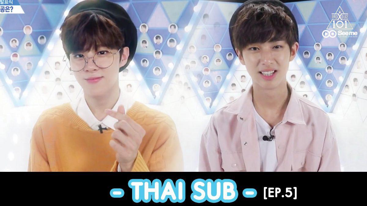 [THAI SUB] PRODUCE X 101 ㅣใครเป็นเซนเตอร์หน้าตาดีอันดับที่ 1 [EP.5]