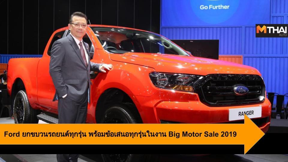 Ford ยกขบวนรถยนต์ทุกรุ่น พร้อมข้อเสนอสุดพิเศษ ในงาน BIG Motor Sale 2019