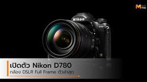 Nikon เปิดตัว D780 กล้อง Z6 ในบอดี้ของ DSLR