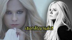 จากห้วงเวลาแห่งความตาย สู่เพลงแห่งการกลับมาของ Avril Lavigne