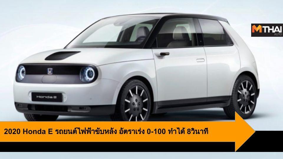 2020 Honda E รถยนต์ไฟฟ้าขับหลัง อัตราเร่ง 0-100 ทำได้ 8วินาที