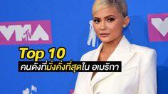ไคลีย์ เจนเนอร์ ติด Top 10 เซเลบริตี้ที่มั่งคั่งที่สุดใน อเมริกา!