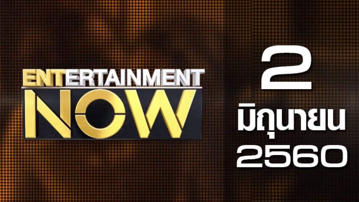 Entertainment Now 02-06-60