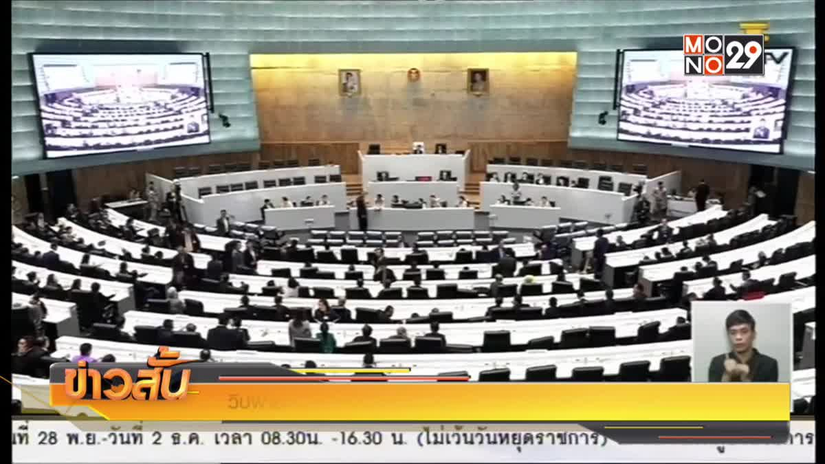 วิปฝ่ายค้านโยนฟากรัฐบาลจัดการองค์ประชุมไม่ให้สภาฯล่ม