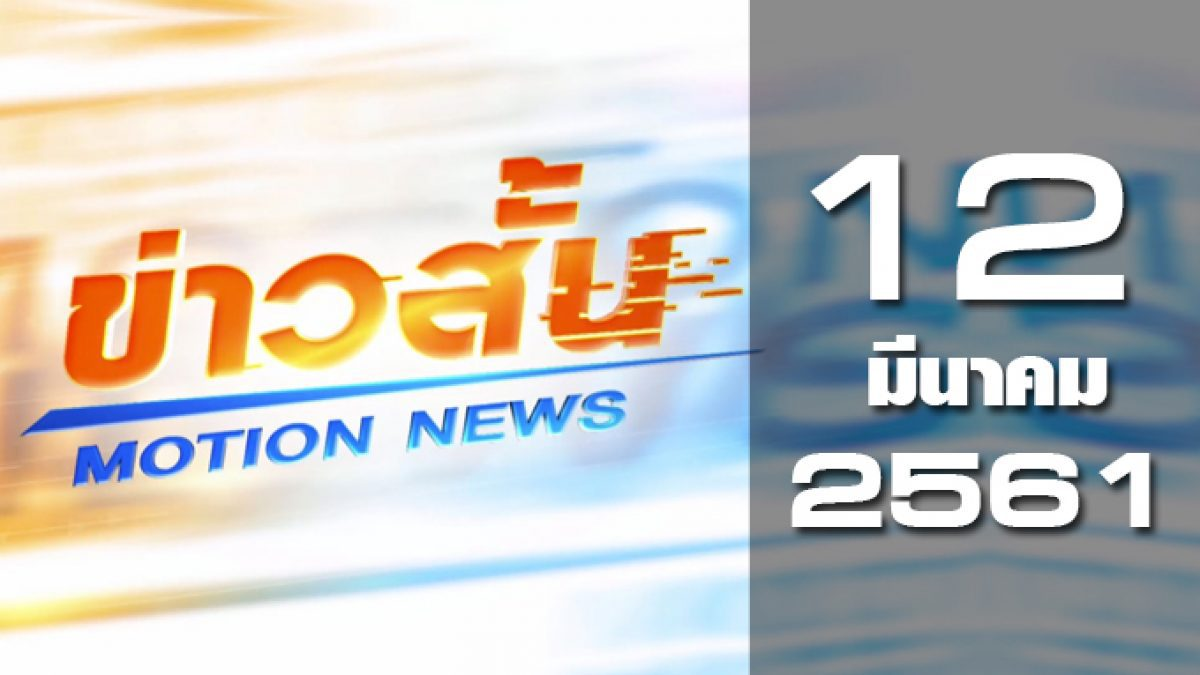 ข่าวสั้น Motion News Break 1 12-03-61
