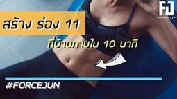 ฟิตกล้ามท้อง ทำง่ายๆที่บ้าน ใน 10 นาที |Workout Program EP.9 Forcejun