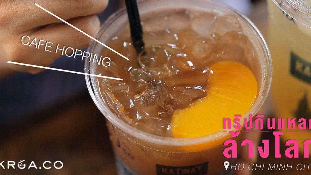 ทริปกินแหลกล้างโลก Ho Chi Minh City EP. 3 - Cafe Hopping