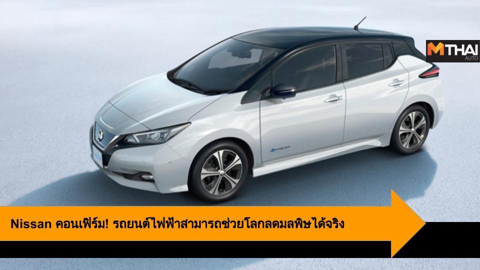 Nissan คอนเฟิร์ม! รถยนต์ไฟฟ้าสามารถช่วยโลกลดมลพิษได้จริง