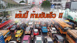 เช็คด่วน! ถนนในเมืองกรุง ห้ามขับเร็วเกิน 50 กม./ชม.