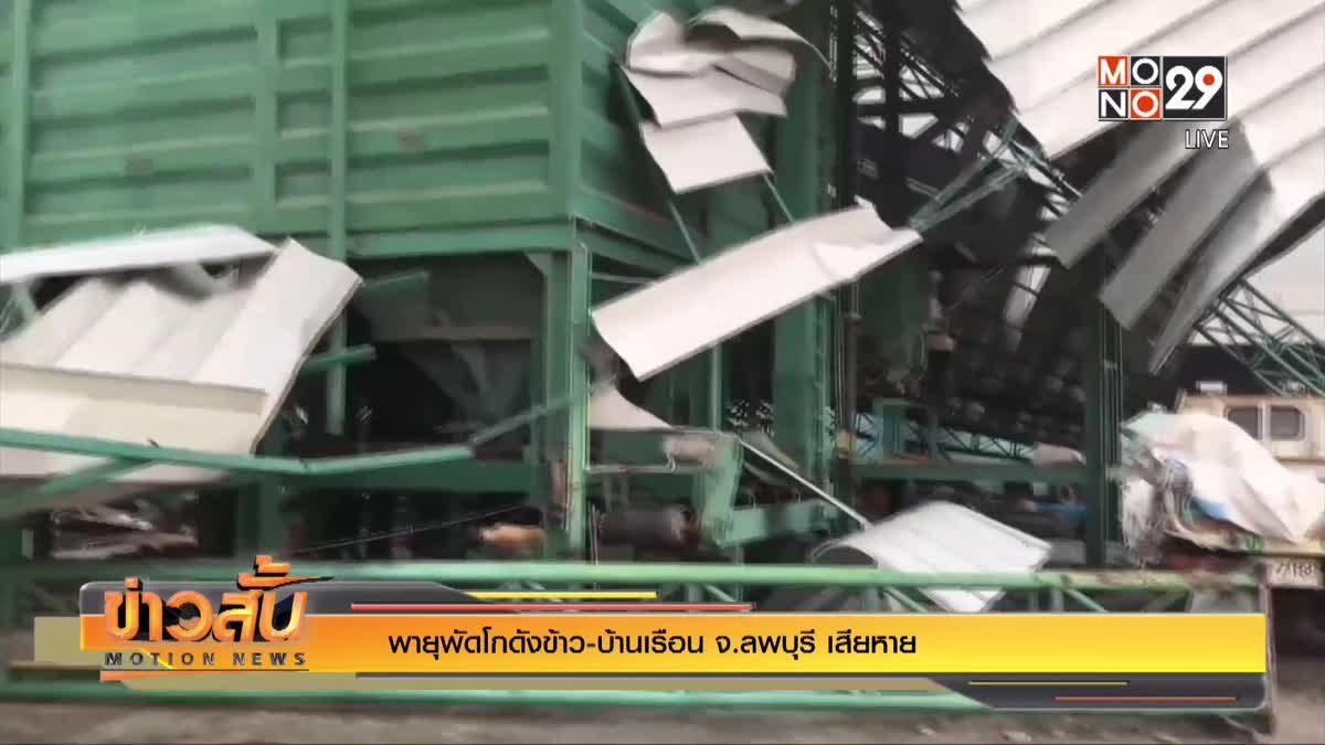 พายุพัดโกดังข้าว-บ้านเรือน จ. ลพบุรี เสียหาย
