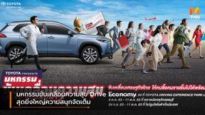 มหกรรมขับเคลื่อนความสุข Drive Economy สุดยิ่งใหญ่ความสนุกจัดเต็ม