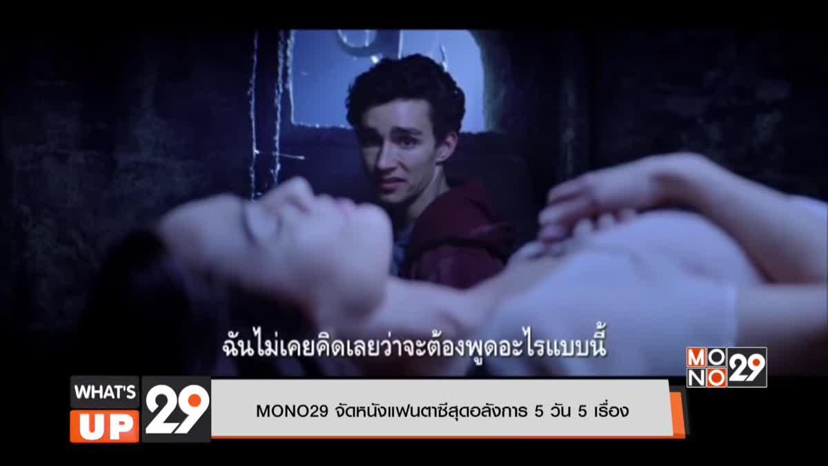 MONO29 จัดหนังแฟนตาซีสุดอลังการ 5 วัน 5เรื่อง