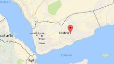 สลด! ระเบิดฐานทัพเยเมน ทหารดับอย่างน้อย 41 ราย
