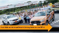Ford จับมือ จส.100 สานต่อโครงการ Driving Skills for Life ปีที่ 12