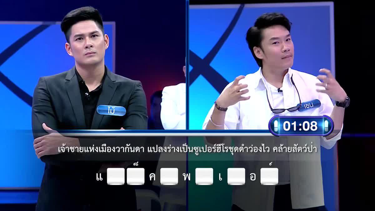 รายการ ตกสิบหยิบล้าน Still Standing Thailand - 20 มีนาคม 60 [FULL]