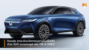 Honda ยกระดับนวัตกรรมยานยนต์ไฟฟ้าด้วย SUV e:concept และ CR-V PHEV
