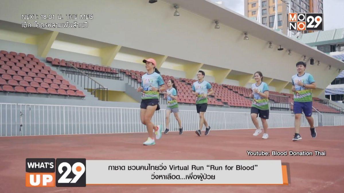 """กาชาด ชวนคนไทยวิ่ง Virtual Run """"Run for Blood""""  วิ่งหาเลือด...เพื่อผู้ป่วย"""