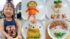 คุณแม่ออฟฟิศ แชร์ วิธีทำเมนูอาหารเด็ก Babyfoods Organic กระตุ้นให้ลูกกินข้าวมากขึ้น