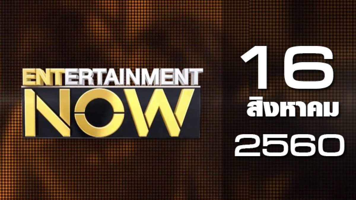 Entertainment Now 16-08-60