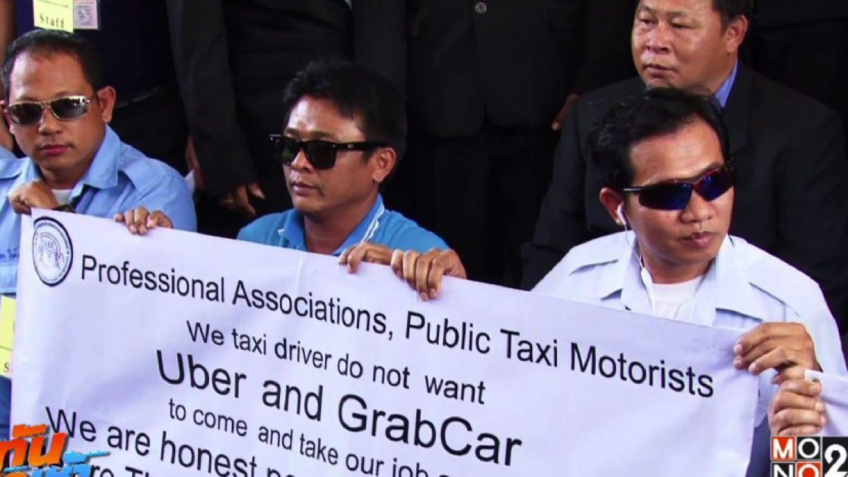 ทันข่าวเช้า Good morning Thailand 21-03-60