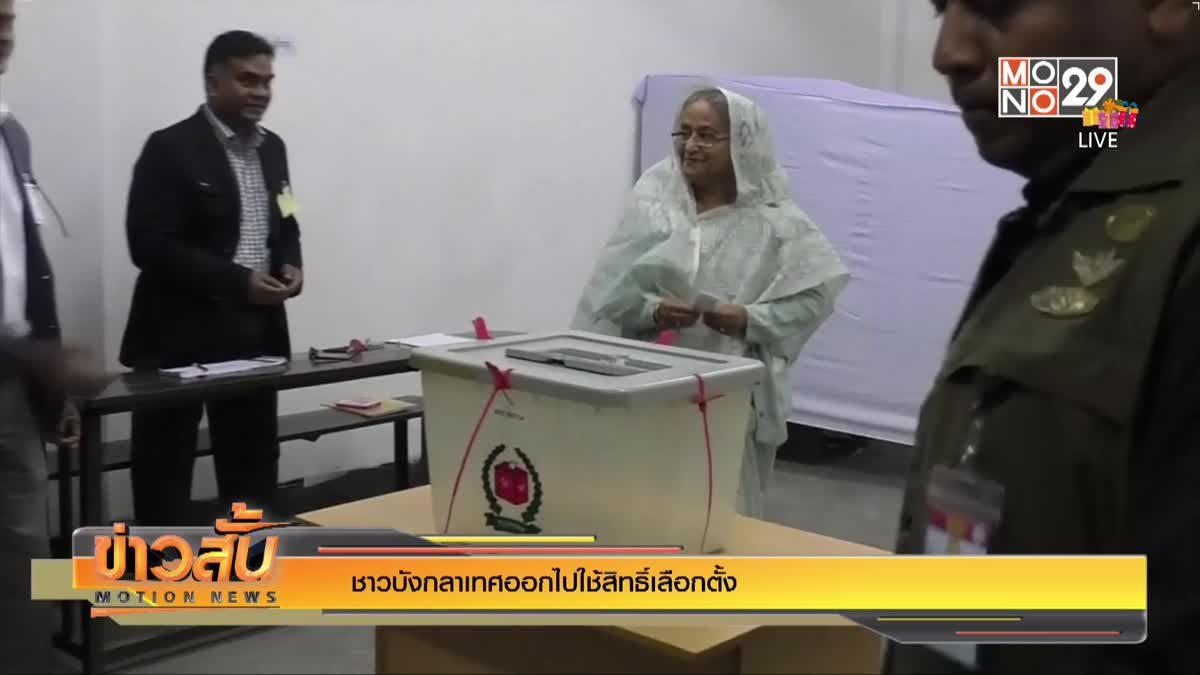 ชาวบังกลาเทศออกไปใช้สิทธิ์เลือกตั้ง