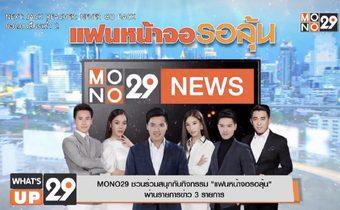 """MONO29 ชวนร่วมสนุกกับกิจกรรม """"แฟนหน้าจอรอลุ้น"""" ผ่านรายการข่าว 3 รายการ"""