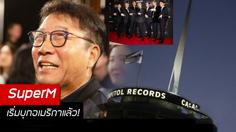"""the Avengers of K-pop"" SuperM เปิดตัวที่อเมริกาสุดยิ่งใหญ่"