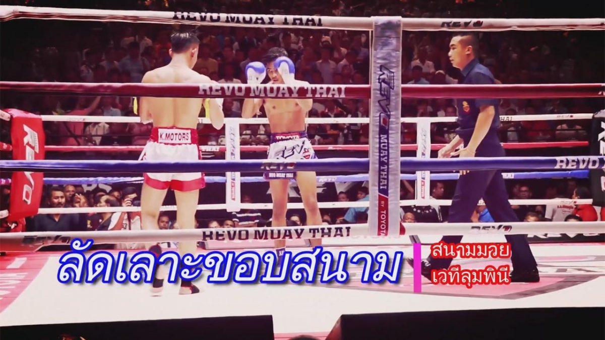 Ep.33/61 ลัดเลาะขอบสนาม ลัดเลาะกับตำนานเวทีมวยอับดับหนึ่งของไทย เวทีลุมพินี
