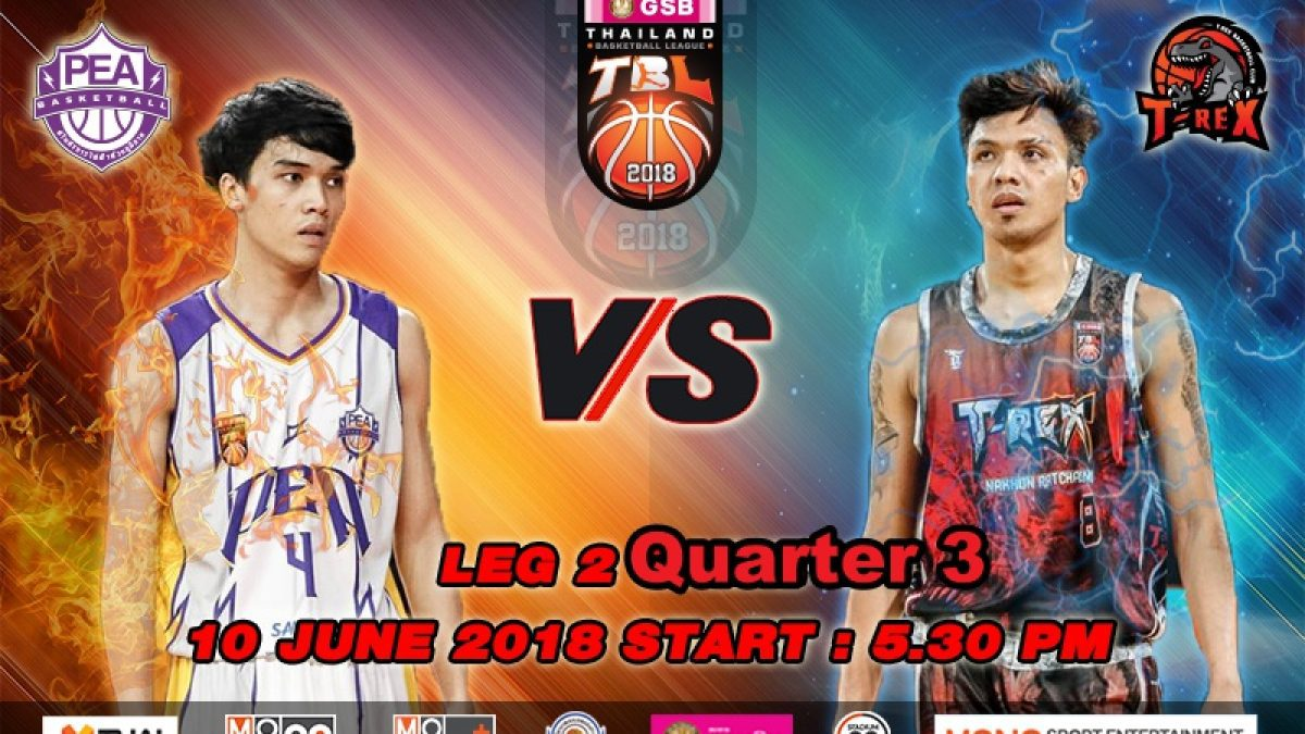 Q3 บาสเกตบอล GSB TBL2018 : Leg2 : PEA Basketball Club VS T-Rex (10 June 2018)