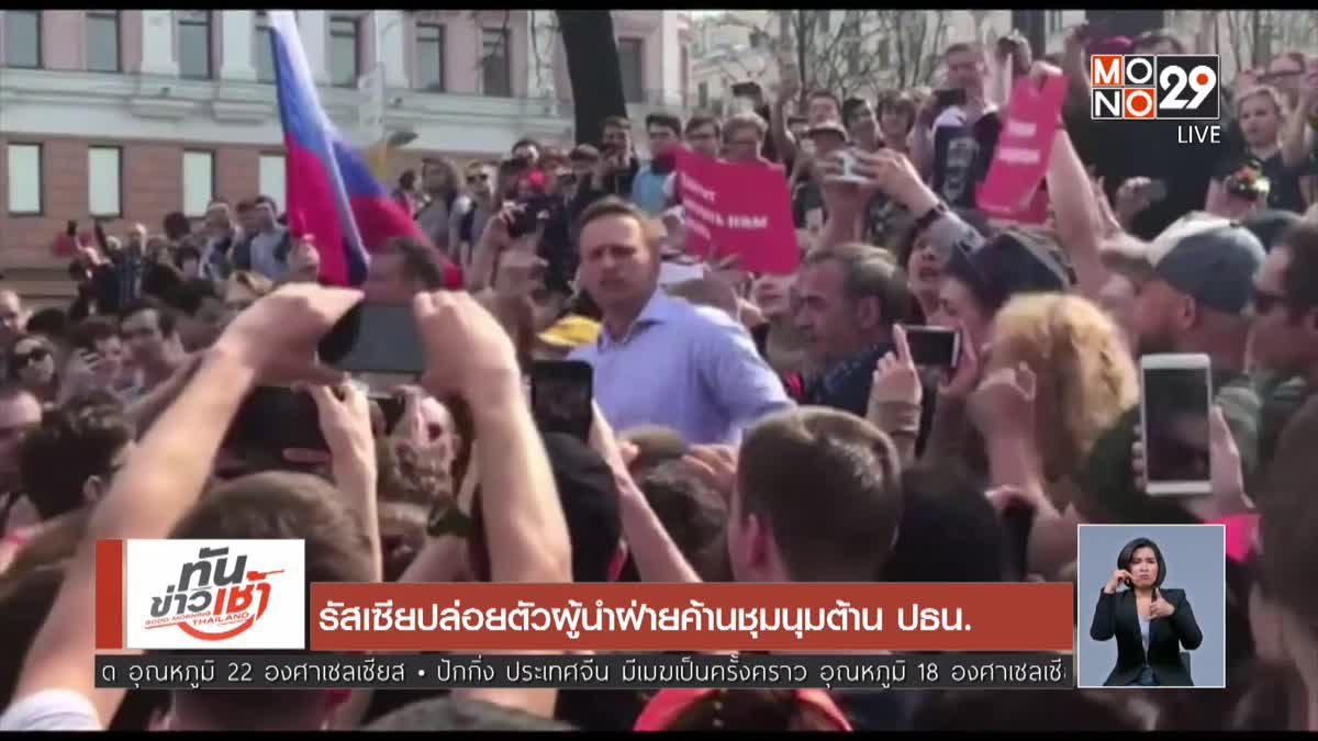 รัสเซียปล่อยตัวผู้นำฝ่ายค้านชุมนุมต้าน ปธน.