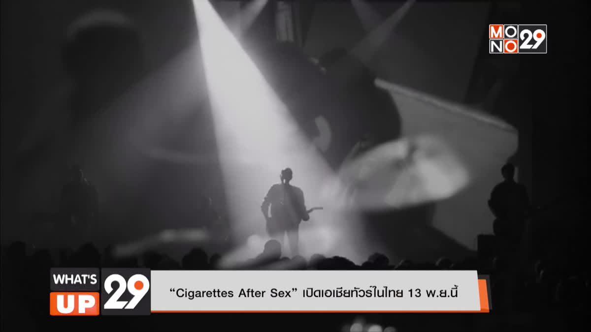 """Cigarettes After Sex"" เปิดเอเชียทัวร์ในไทย 13 พ.ย.นี้"