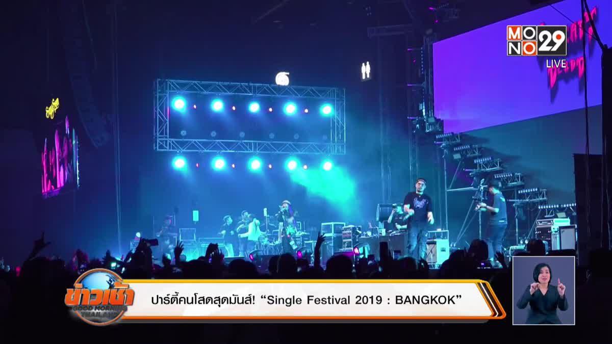 """ปาร์ตี้คนโสดสุดมันส์! """"Single Festival 2019 : BANGKOK"""""""