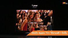 ไม่เคยคาดคิด!! หากซื้ออุปกรณ์จาก Apple ฟรี Apple TV+ ระยะเวลา 1 ปีเต็ม