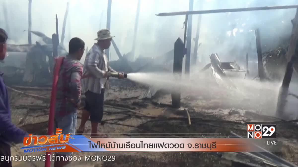 ไฟไหม้บ้านเรือนไทยแฝดวอด จ.ราชบุรี