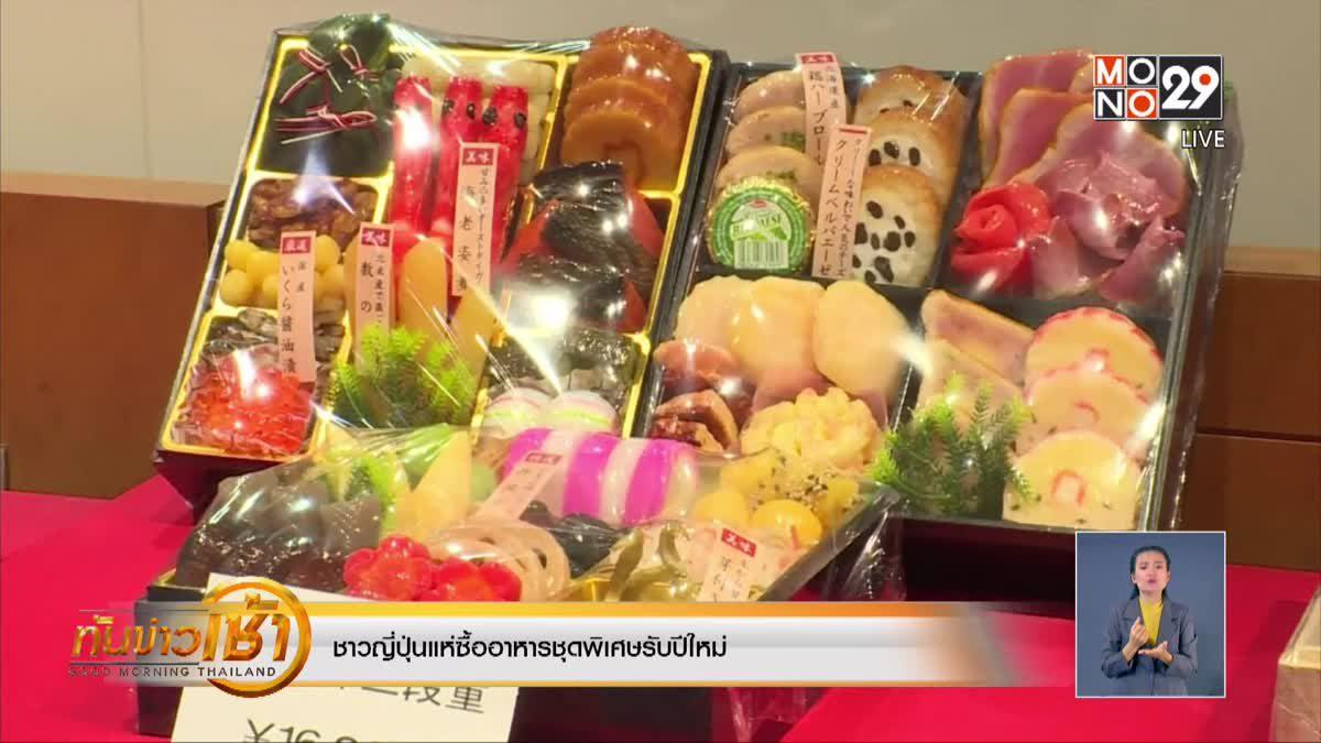 ชาวญี่ปุ่นแห่ซื้ออาหารชุดพิเศษรับปีใหม่